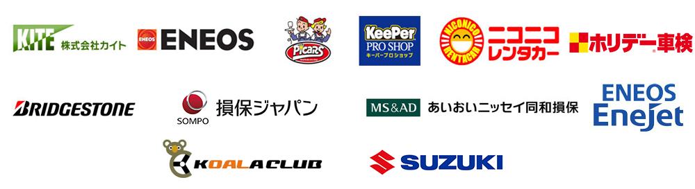 採用情報ページ企業ロゴ
