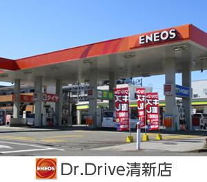 Dr.Drive清新店