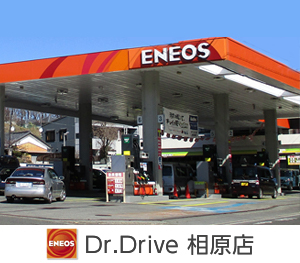 Dr.Drive 相原店